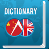 Chinese Dictionary App To Translate English to Chinese Online