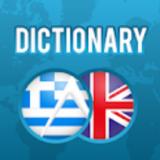 Greek Dictionary App to Translate English to Greek