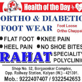 Rahat Speciality Polyclinic