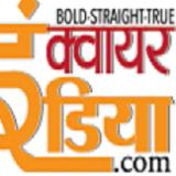Inquire India