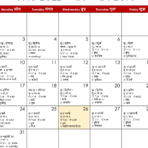 February 2022 Hindu Calendar